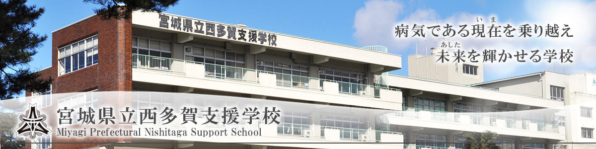 宮城県立西多賀支援学校