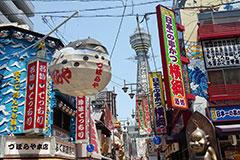 修学旅行では,新世界で串揚げを食べました。