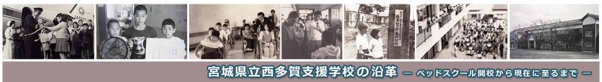 宮城県立西多賀支援学校の沿革 ベッドスクール開校から現在に至るまで